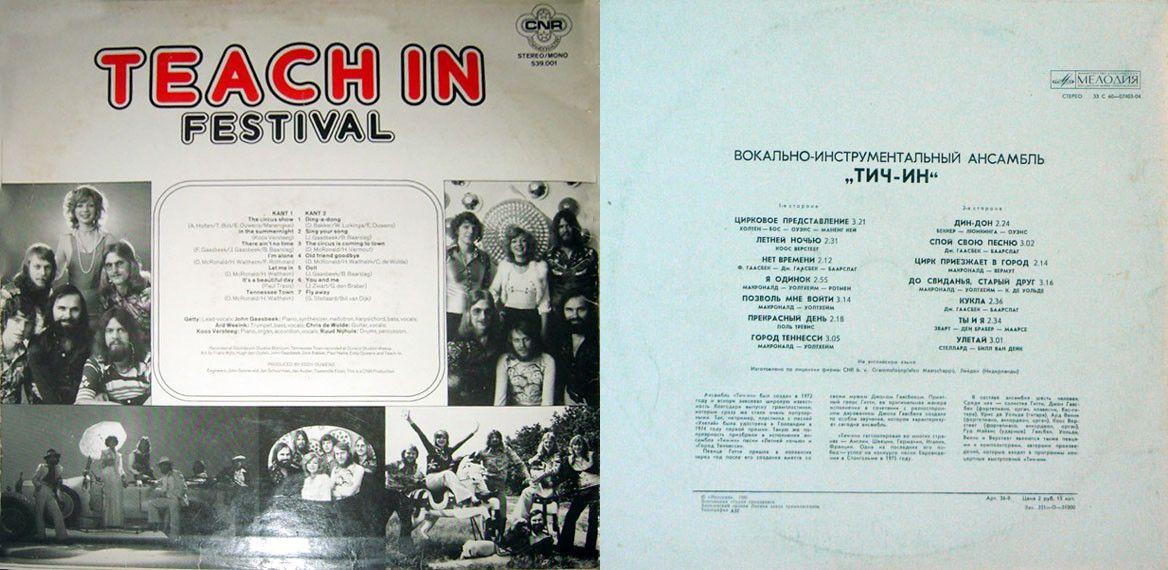 Teach-In – Festival  Тич-Ин – Вокально-Инструментальный Ансамбль Тич-Ин 2.jpg