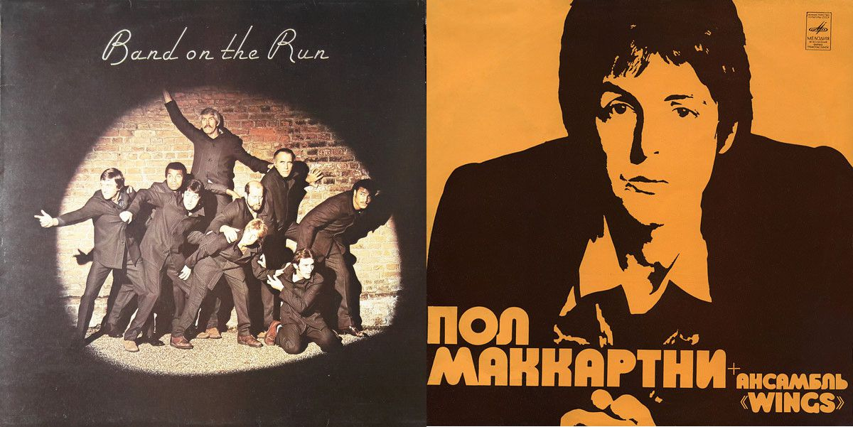 Paul McCartney And Wings – Band On The Run Пол Маккартни + Ансамбль Wings.jpg
