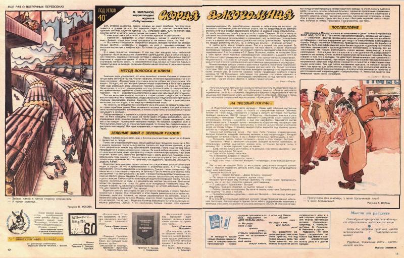 Скорая алкогольная статья в журнале Крокодил в номере 8 за 1983 год.jpg