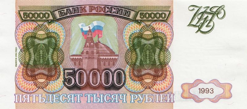 Банкнота купюра 50000 рублей 1993 года.jpg