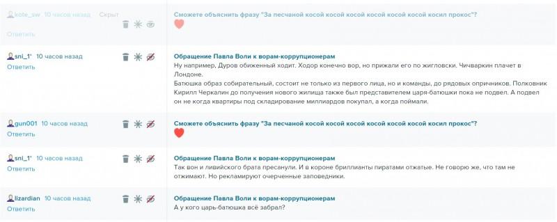 Скрытие сердечек в комментариях.jpg