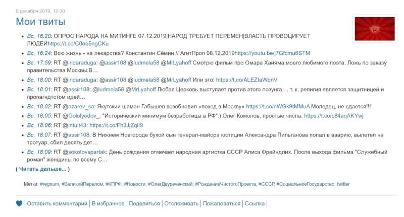 Мои Твиты.jpg
