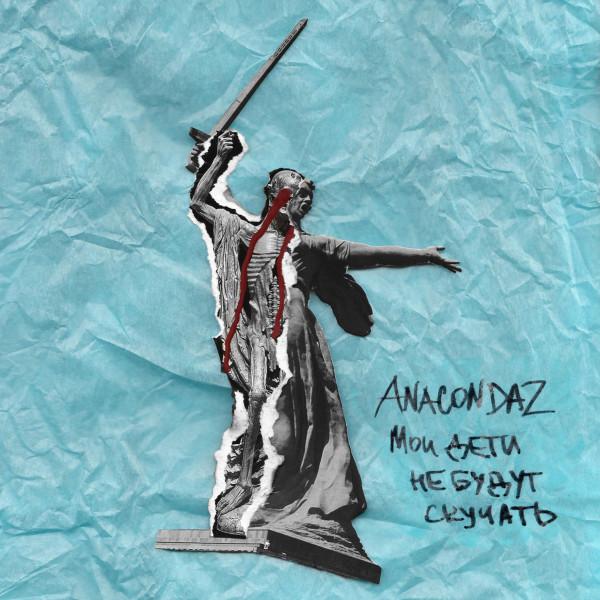 Anacondaz - Мои дети не будут скучать.jpg