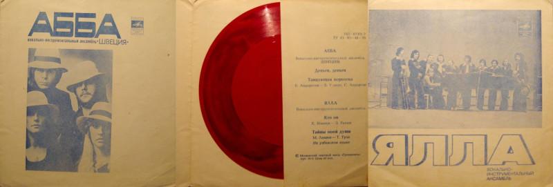 АББА + ЯЛЛА 1979.jpg