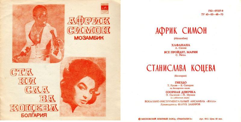 Африк Симон + Станислава Коцева 1979.jpg
