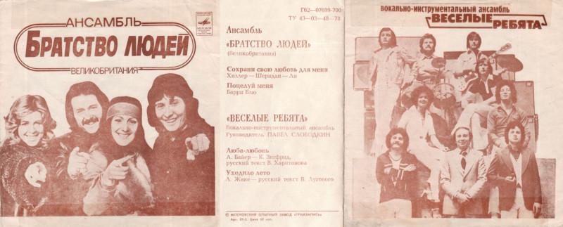 Братство Людей + Веселые Ребята 1979.jpg