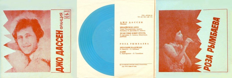 Джо Дассен + Роза Рымбаева 1979.jpg