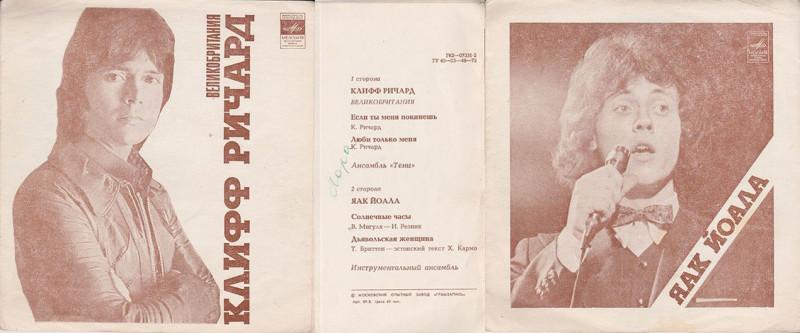 Клифф Ричард + Яак Йоала 1979.jpg