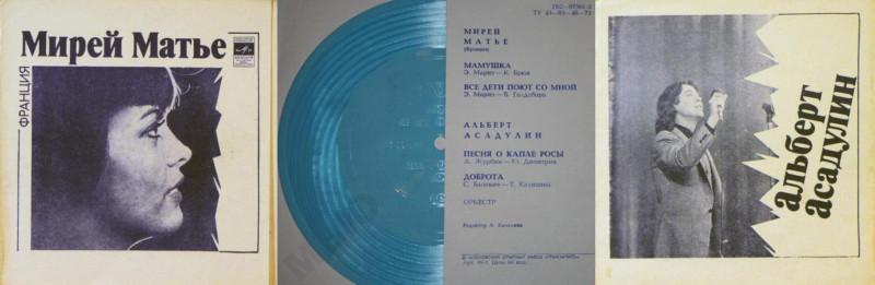 Мирей Матье + Альберт Асадулин 1979.jpg