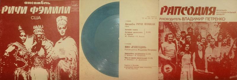 Ричи Фэмили + ВИО Рапсодия 1980.jpg