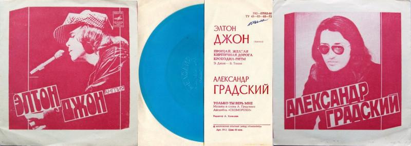 Элтон Джон + Александр Градский 1979.jpg
