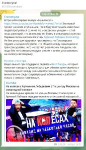 Сталингулаг реклама 19 сентября.jpg