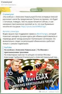 Сталингулаг реклама 22 октября.jpg