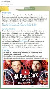 Сталингулаг реклама 12 декабря.jpg