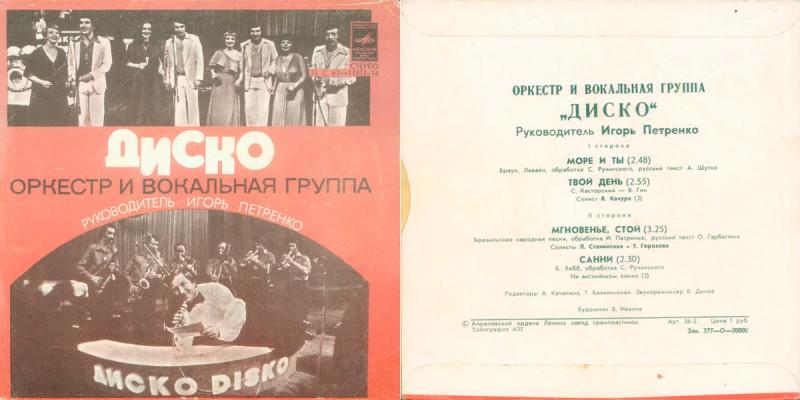 Оркестр и вокальная группа Диско.jpg