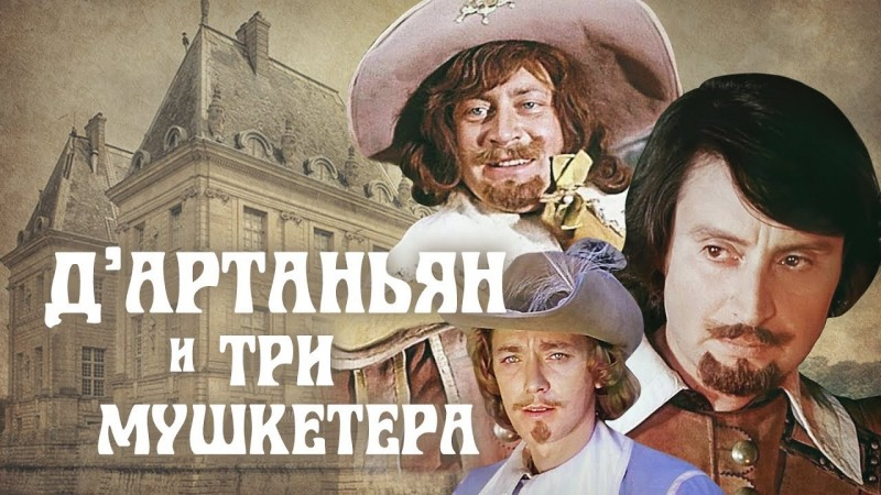 Д'Артаньян и три мушкетера - Подвески королевы.jpg