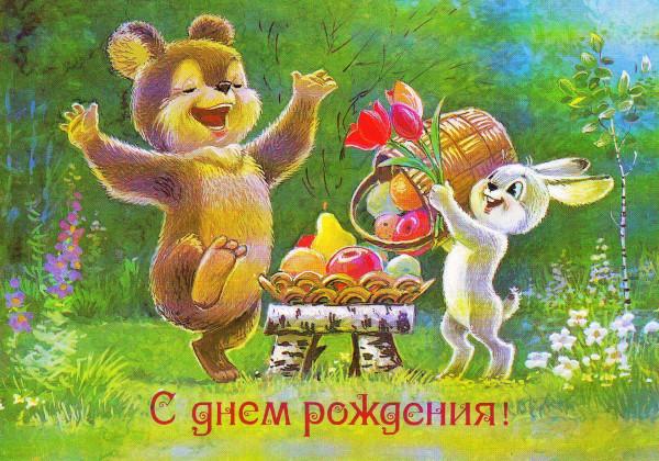 С Днем рождения - медвежонок, зайка и подарки.jpg