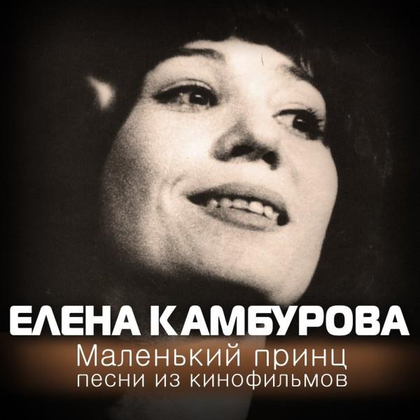 Елена Камбурова - Маленький принц.jpg