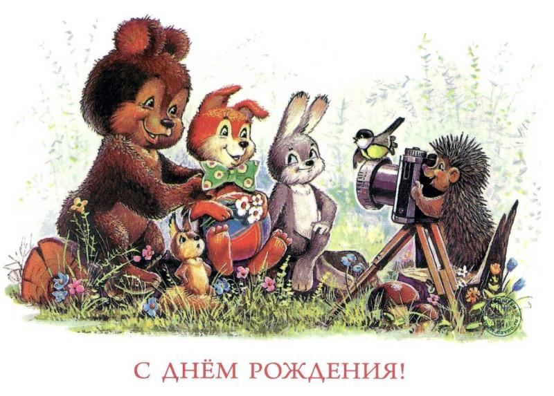 С днем рождения открытка СССР советская медвежонок лисенок заяц ежик фотоаппарат.jpg