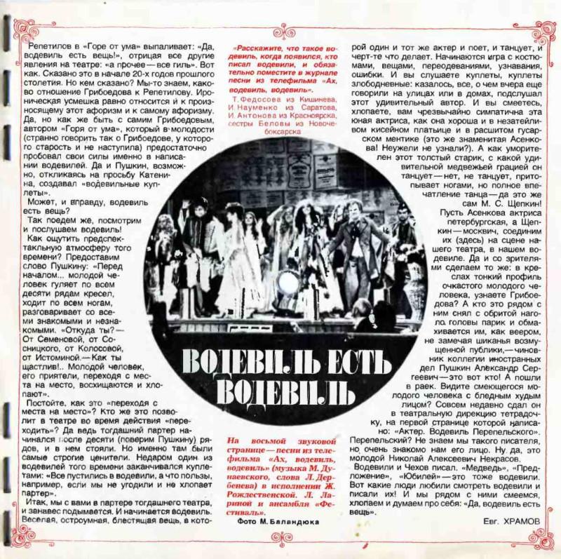 Страница журнала кругозор 6 1980 со статьёй про водевиль.jpg