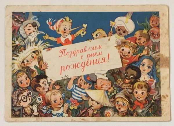 Открытка с днём рождения 1955 года Буратино Чипполино Незнайка Знайки дети разных народов.jpg