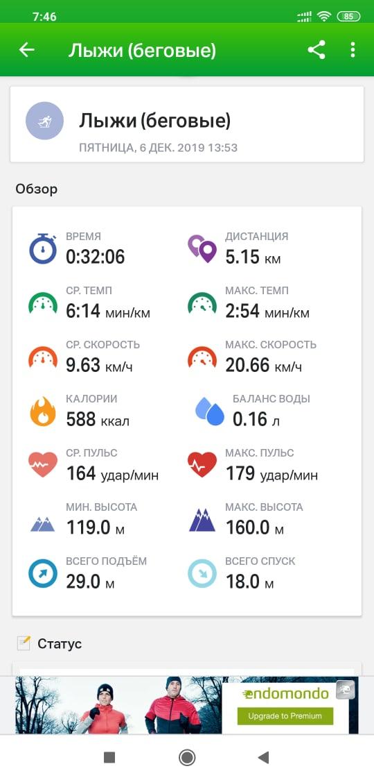 Скриншот программы Endomondo - тренировка 6 декабря 2019 года.jpg