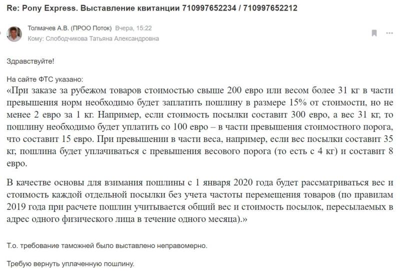 Письмо в PonyExpress с требованием вернуть уплаченную пошлину.jpg