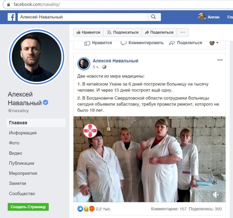 Алексей Навальный врёт про построенную больницу в Ухань.jpg