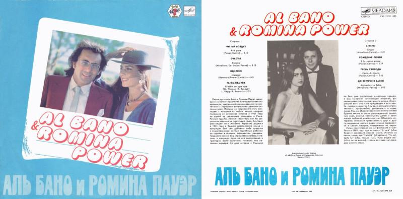 Al Bano & Romina Power – Аль Бано И Ромина Пауэр.jpg