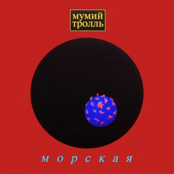Мумий Тролль — Владивосток 2000.jpg