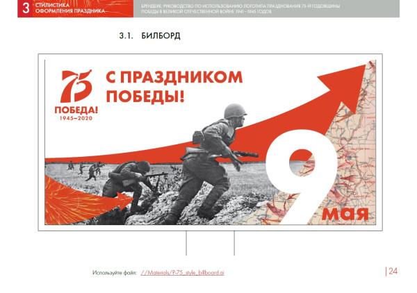 постеры из брендбука 75 лет победы 3.jpg