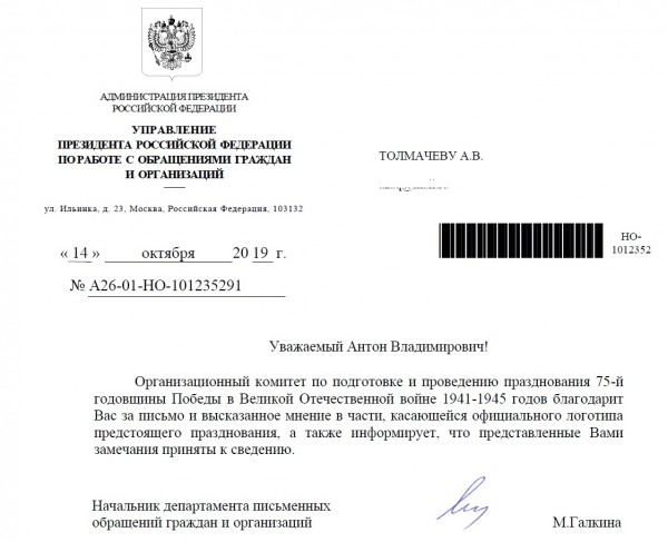 Письмо из Администрации Президента.jpg