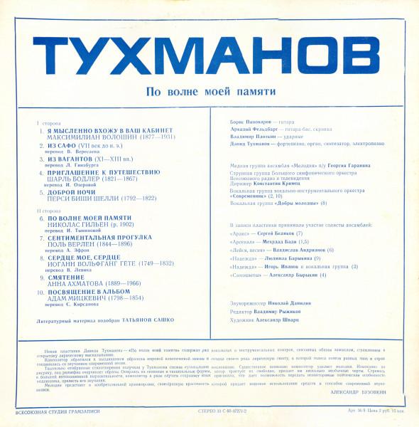 Давид Тухманов - По волне моей памяти (Иванов - Из вагантов) 2.jpg