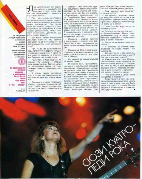 Сюзи Куатро - леди рока журнал Крузоро 11 1989.jpg