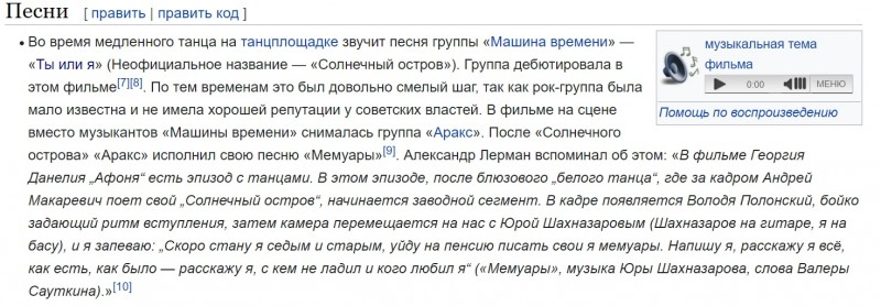 О песнях - Афоня.jpg