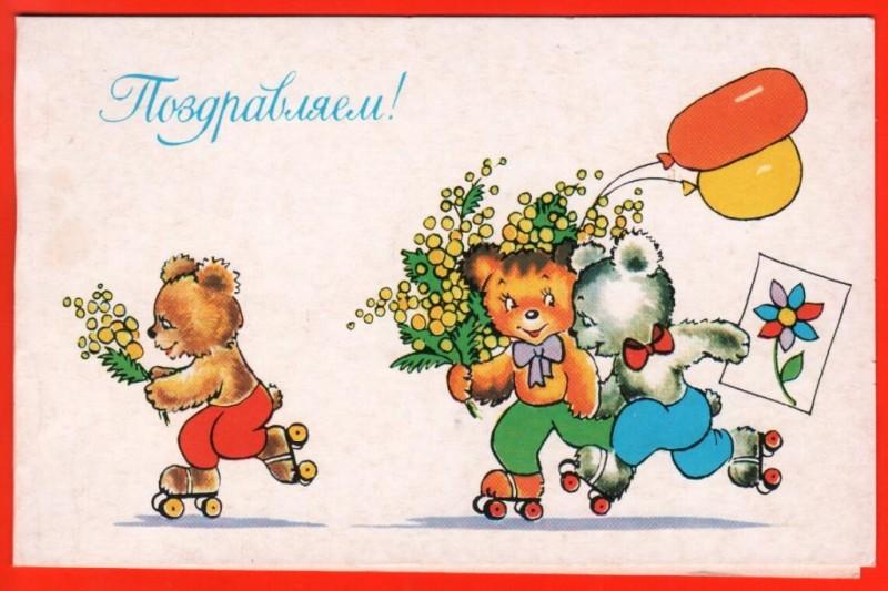 Открытка Поздравляю! медвежата на роликах и с воздушными шарами