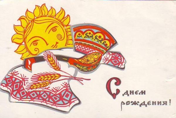 Советская открытка С днём рождения - Солнце - колоски - Кокошник