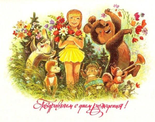 Советская открытка Поздравляем с днем рождения девочка несёт букет цветов с медведем ёжиком белкой щенком зайцем.jpg
