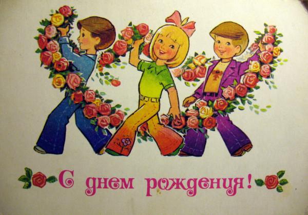 Советская открытка С днем рождения 2 мальчика и девочка несут гирлянду цветов.jpg