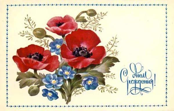 Советская открытка С днём рождения букет из маков и голубых цветов.jpg