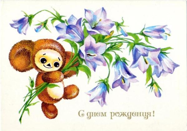 Советская открытка С днём рождения чебурашка и букет васильков.jpg