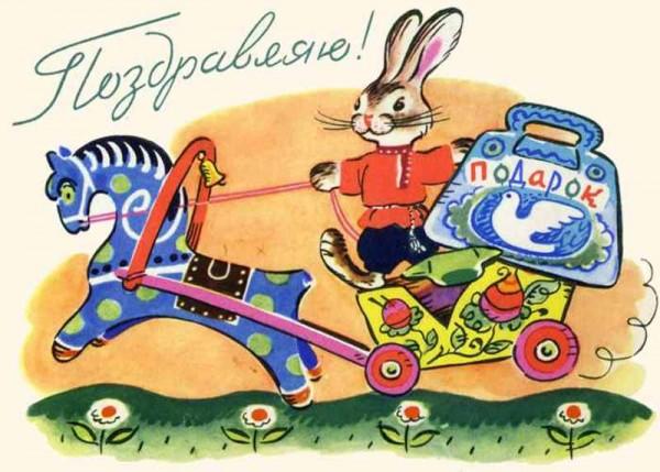 Советская открытка Поздравляю заяц с подарком едет в телегое с деревянной лошадью.jpg
