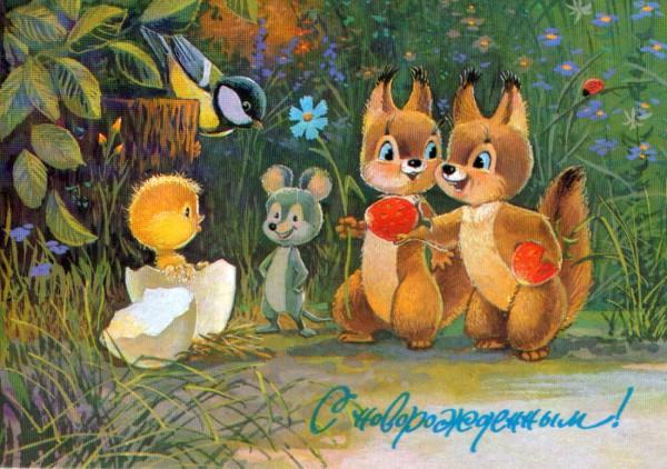Советская открытка С Новорожденным! Две белки с ягодами, мышонок и вылупившийся из яйца цыпленок.jpg