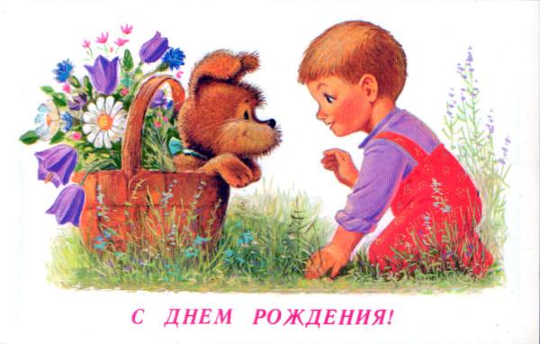 Советская открытка С днем рождения мальчик и щенок в корзине с цветами  автор Владимир Иванович Зарубин.jpg