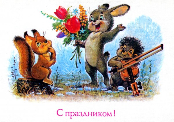Советская открытка С праздником заяц с букетом цветов поздравляет белку ёжик играет на скрипке  автор Владимир Иванович Зарубин.jpg