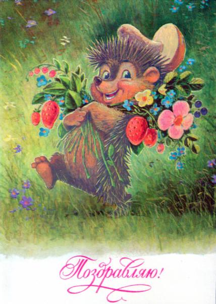 Советская открытка Поздравляю ёжик с букетом цветом и ягод  автор Владимир Иванович Зарубин.jpg