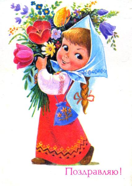 Советская открытка Поздравляю девочка с букетом цветом  автор Владимир Иванович Зарубин.jpg