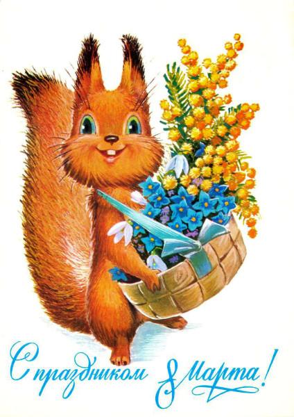 Светская открытка с прздником 8 марта белка с букетом цветов автор Владимир Иванович Зарубин.jpg