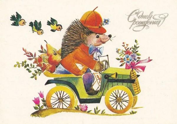 Советская открытка С днём рождения ёж едет на автомобиле.jpg