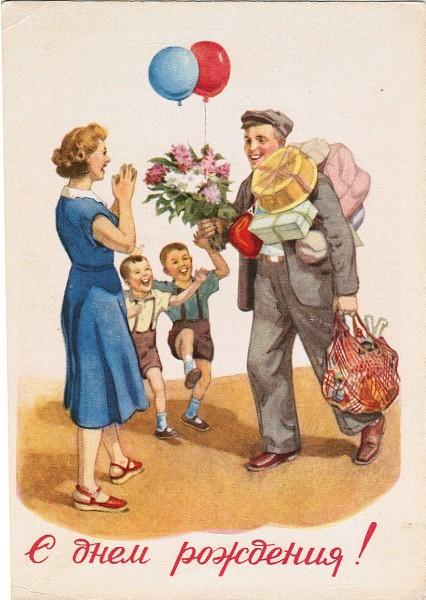 Советская открытка С днём рождения папа приносит подарки его встречают два сына и жена.jpg